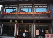 黄记煌三汁焖锅新概念餐厅 华清店