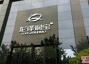 龙泽润宝-湛盧精品咖啡 兰德中心店