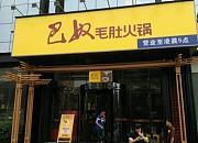 巴奴毛肚火锅 农科路店
