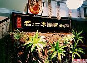格·味道老北京铜锅涮肉 捷瑞店