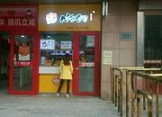 N多寿司 新世界百货店