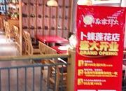众家灯火煎饼庄 盛大时代广场店