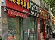 戚记北京果木烤鸭 紫荆山路店