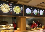 老中街刘记羊肉汤馆