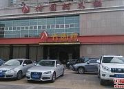 竹园村火锅 凤城三路店