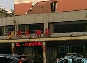 彩凤酒家 西山街店