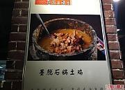 墨脱石锅生态餐厅