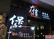 广信猪骨煲 万和城购物中心店