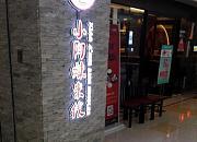 小阿妹米线 苏宁生活广场店