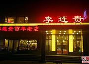 李连贵熏肉大饼 康平店