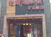 独一佳老胡湘菜馆 矿山路店