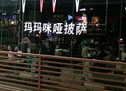 MAMAMIA玛玛咪哑披萨 沈阳大悦城店