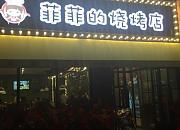菲菲的烧烤店 沈北大学城店