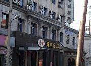 丽江龙继斑鱼庄 昆明街店