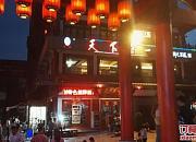 天下第一面 大雁塔南广场店