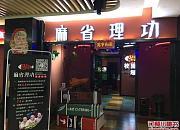 麻省理功-深海烤鱼 粉巷店
