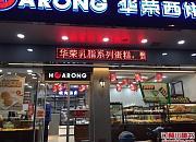 华荣西饼屋 金涛店