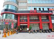 北国饭店 谷饶店
