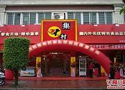 集味村 衡山店