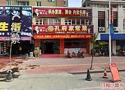孔府家饭店