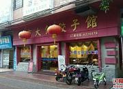 北方大饀饺子馆