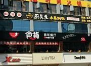 食货青年餐厅