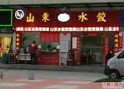 山东水饺 星园市场店