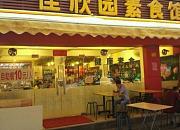 佳欣园素食馆