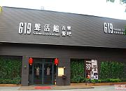 619声活馆·音乐中餐吧 619音乐餐厅创意店