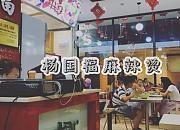 杨国福麻辣烫 南海万科广场店