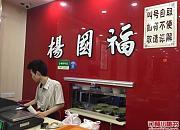杨国福麻辣烫 万达广场店
