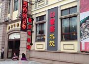 口留香水饺 中山路店