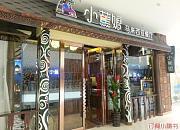 小蕉娘马来西亚餐厅 百年城店