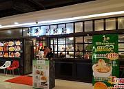 表哥港式茶餐厅 摩尔广场店
