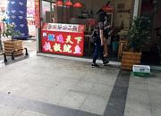 鱿遍天下 湘潭店