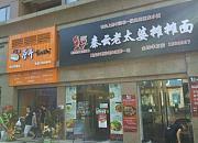 苍井外带寿司 金域华府店
