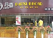 丹喜面包 珠合店