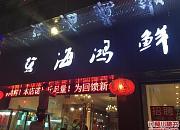海鸿鲜蒸煮题餐厅