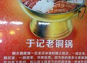 于记老铜锅●24小时火锅