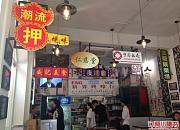 澳门老街茶餐厅 酒吧街美食街店