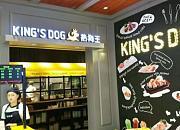 热狗王 卜蜂中心店