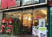 小胖猪炭火烤肉 港湾店