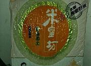太粮米业 三灶鹏泰百货店