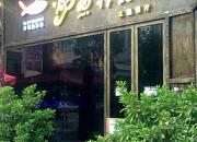 炉鱼传说特色烤鱼餐厅