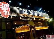 福和寿司 星汇店