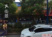 虾兵蟹将 友谊广场店