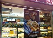 龙兴面包饼食 广厦店