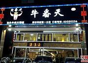 牛番天·汕头牛肉火锅 第一分店