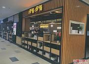 呷哺呷哺 青岛香港中路银座店