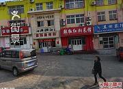 安徽私家菜 老郑店